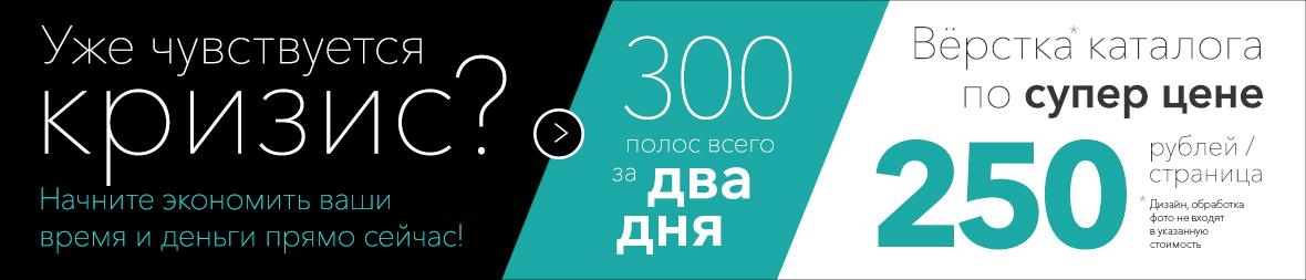 АКЦИЯ! Верстка каталога. Цена 250 рублей / страница