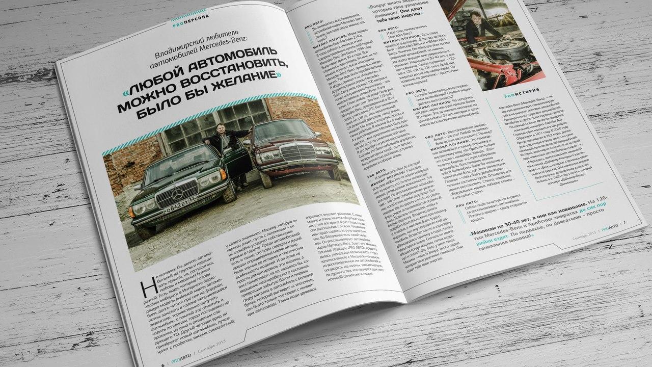 Журнал ProAuto. Разработка дизайна и верстка журнала от Alex Koin Design