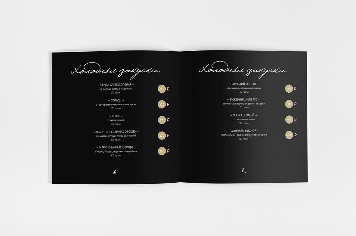Меню Русский чай. Дизайн концепция и верстка меню от Alex Koin Design