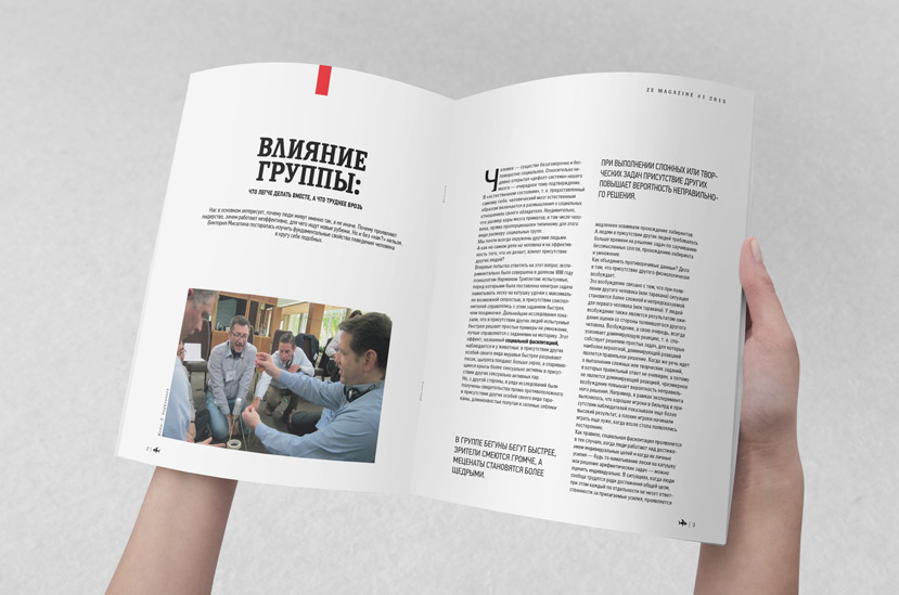 Журнал Ze Magazine. Концепция, дизайн и верстка журнала от Alex Koin Design