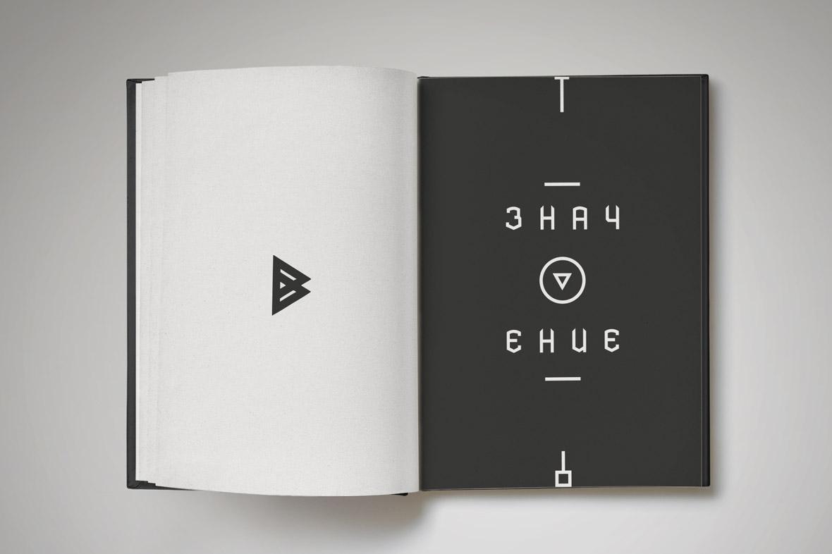 Дизайн и верстка книги ХАОС