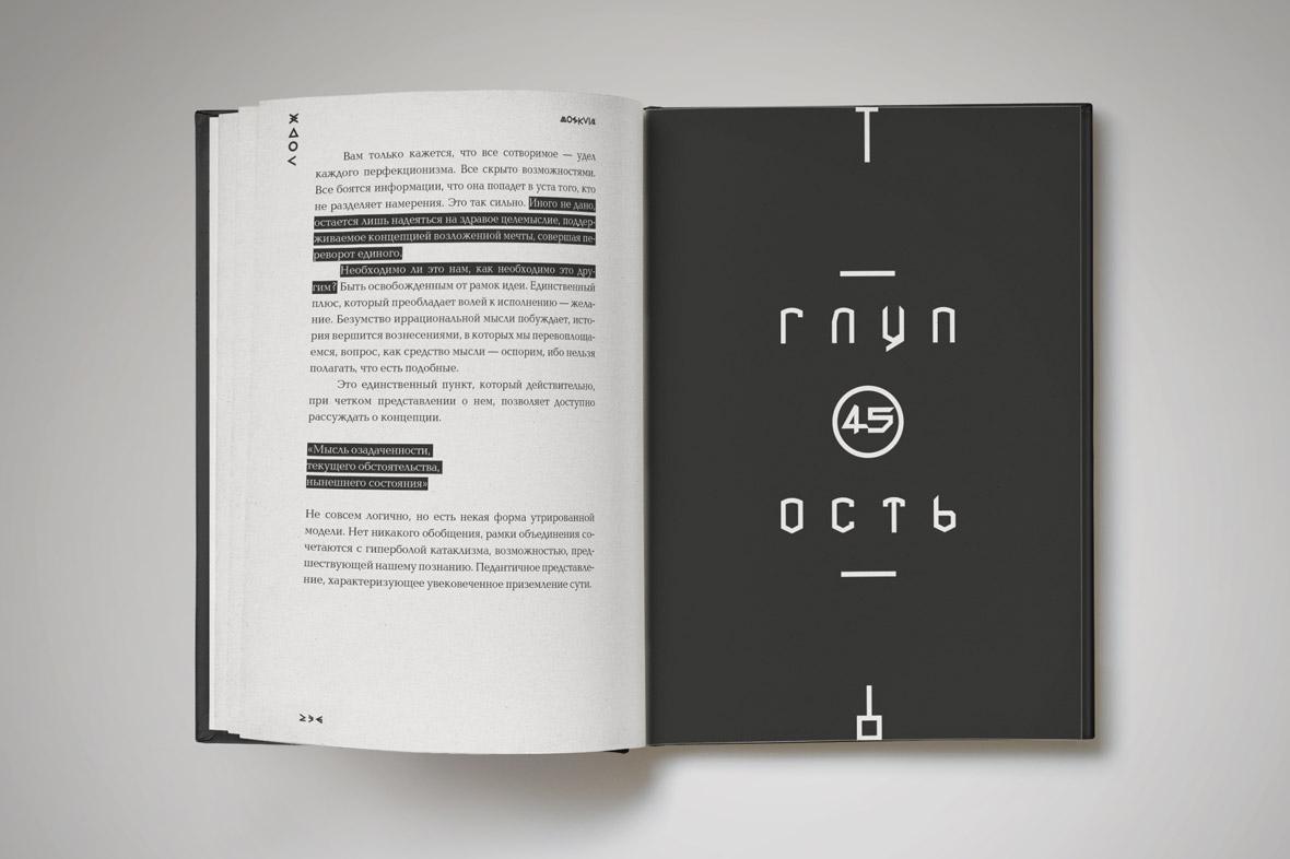 6_1_Хаос © Alex Koin Design