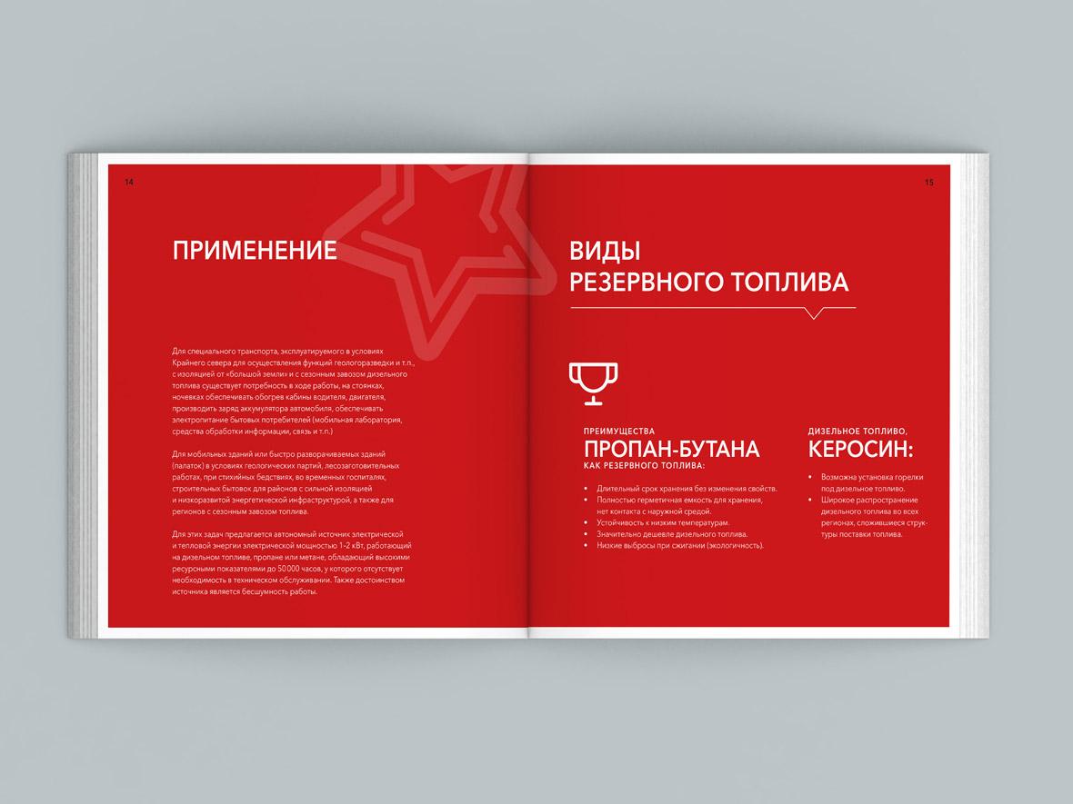Square-Brochure_v2_064