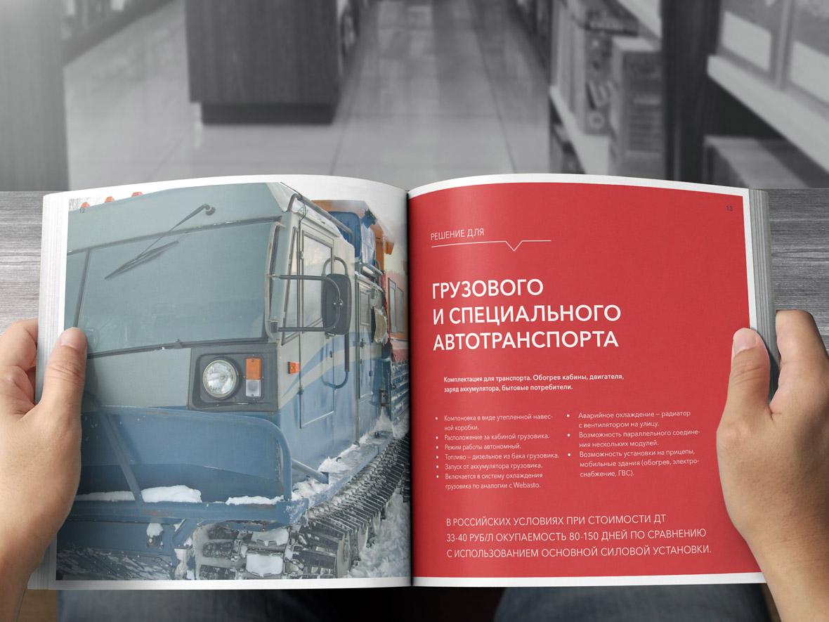 Square-Brochure_v2_083