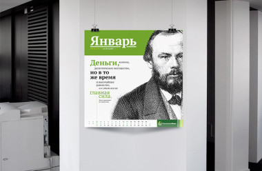 Календарь для «Россельхозбанк» © Alex Koin Design