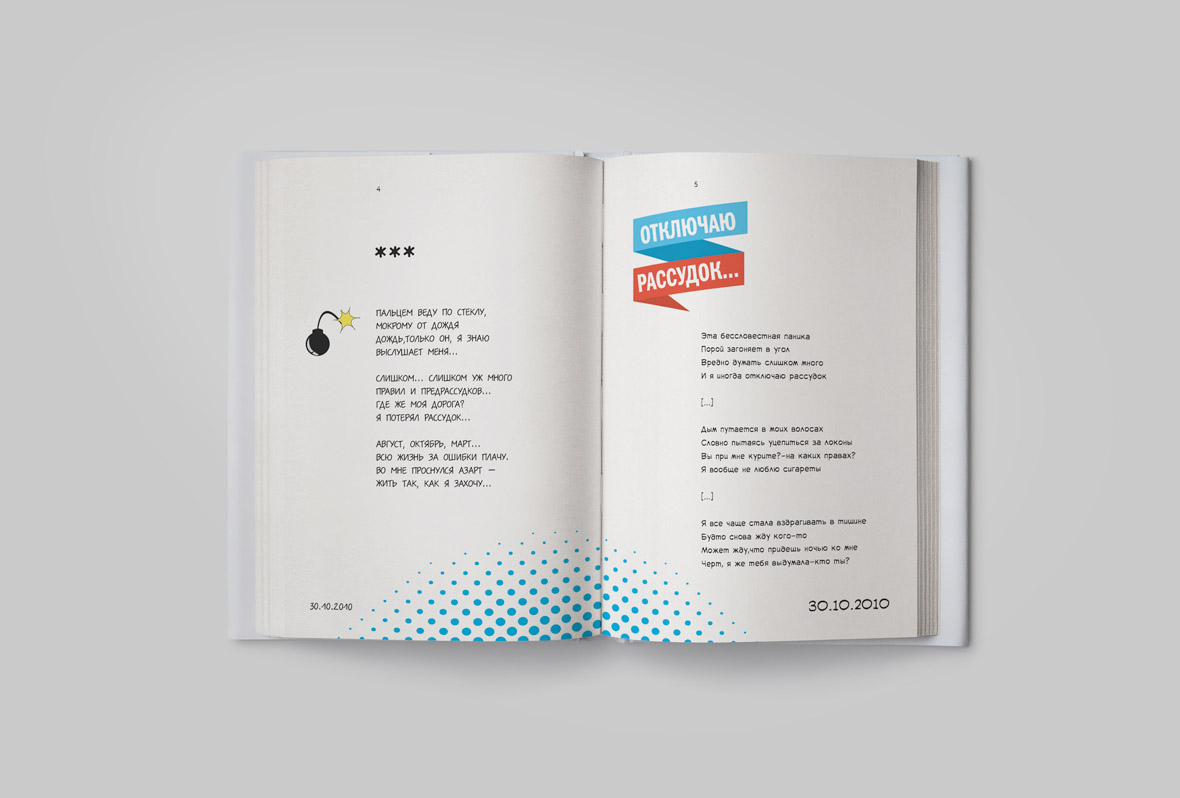 Книга стихов. Дизайн и верстка книжного разворота в современном стиле