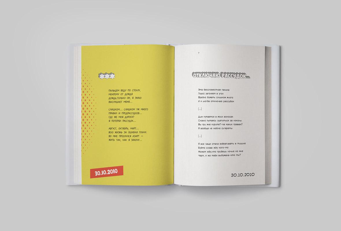Книга стихов. Дизайн полос книги, варианты оформления