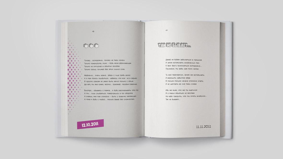Книга стихов. Различные цветовые вариации дизайна разворотов книги