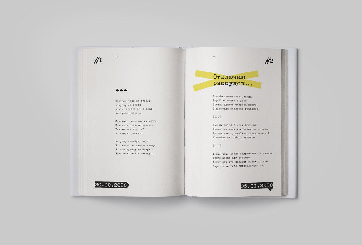 Dominica Shteher Book