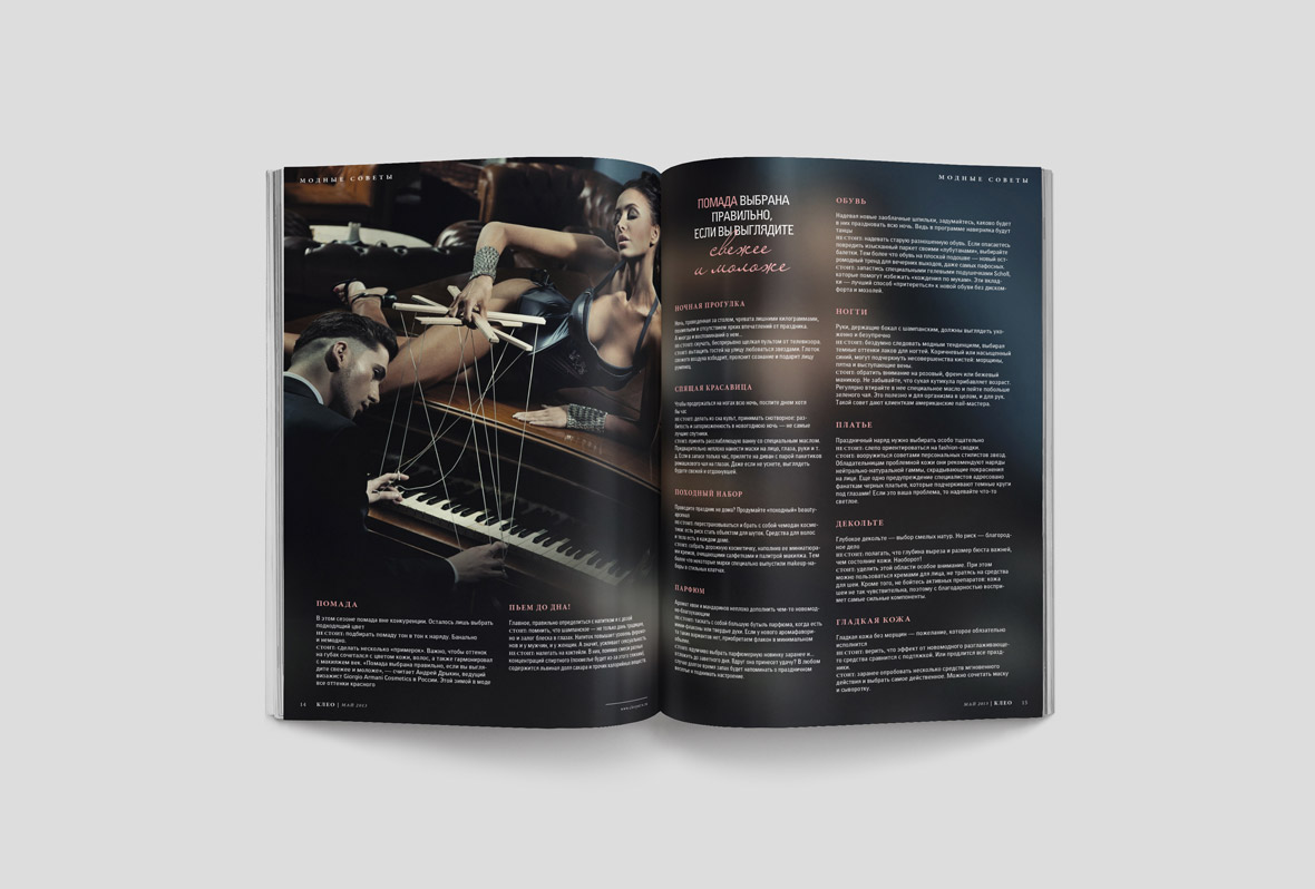Журнал Cleo. Дизайн и верстка от Alex Koin Design
