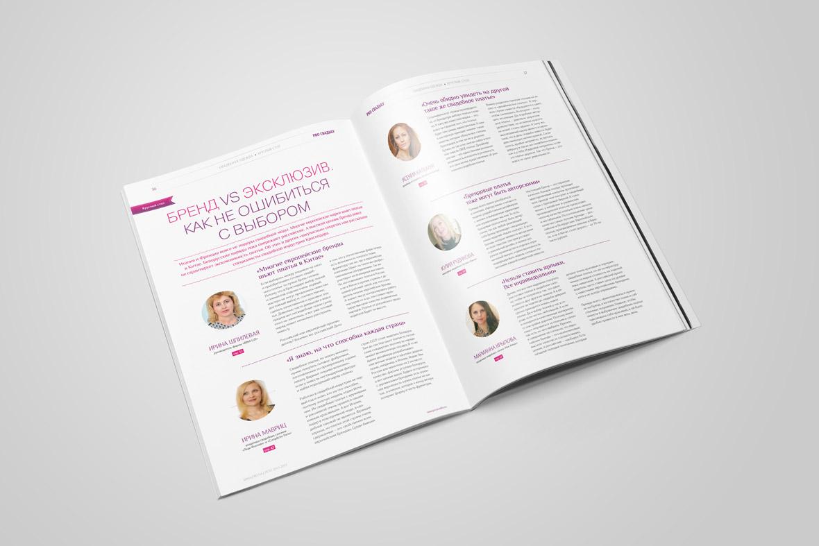 Журнал ProСвадьбу. Концепция дизайн и верстка журнала от Alex Koin Design