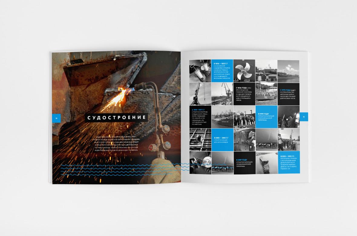 Дизайн и верстка буклета для Судостроительно-судоремонтного завода Мидель