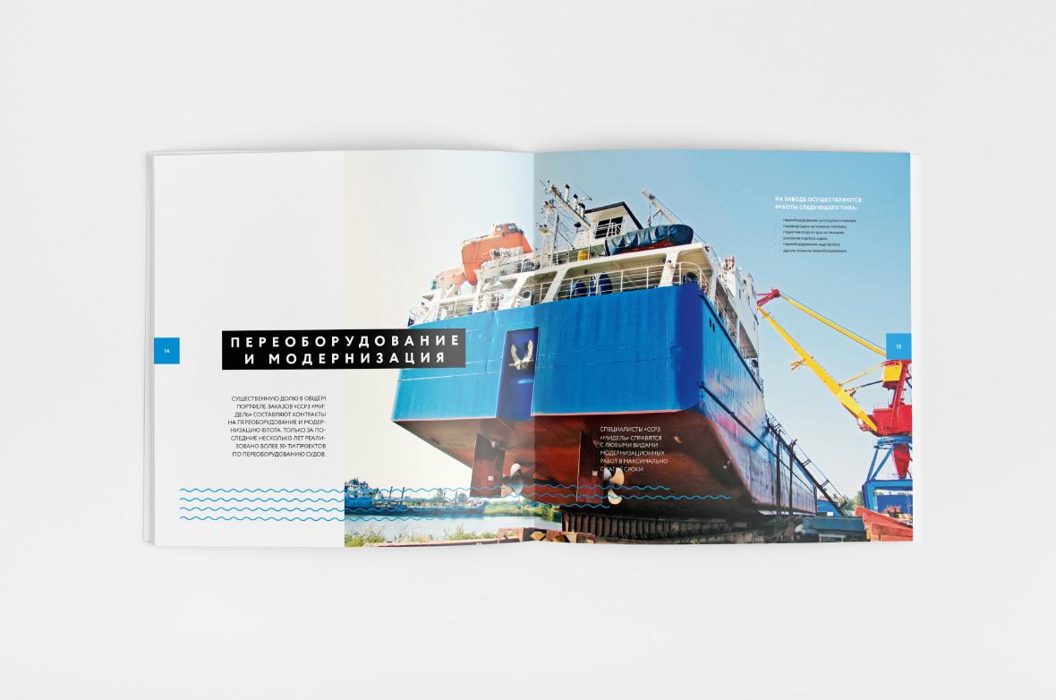 Дизайн и верстка буклет для Судостроительно-судоремонтного завода Мидель
