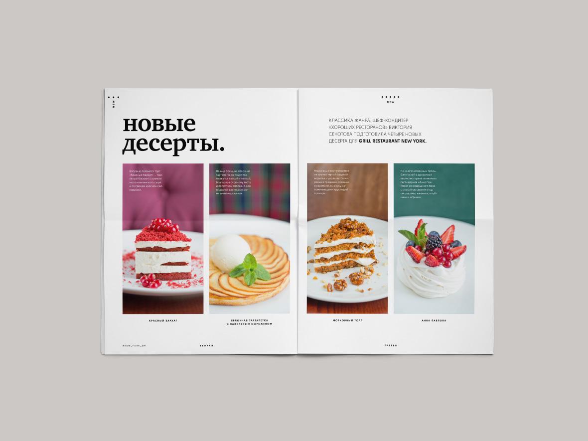 Газета Хорошие новости. Разработка дизайн-макета издания вёрстка полос от Alex Koin Design