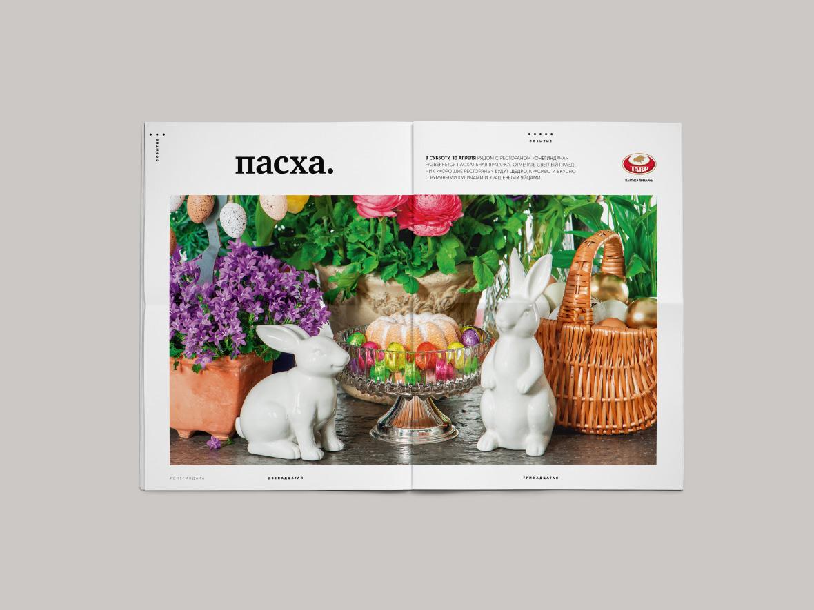 Разработка дизайн-макета издания вёрстка полос газеты Хорошие новости