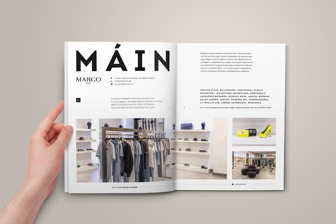 Концепция дизайн и верстка многостраничного каталога для Марго