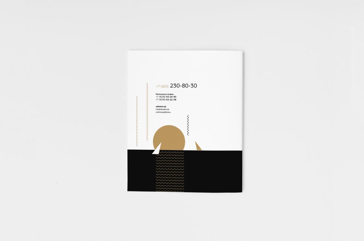 Дизайн и верстка буклета Доброфлот