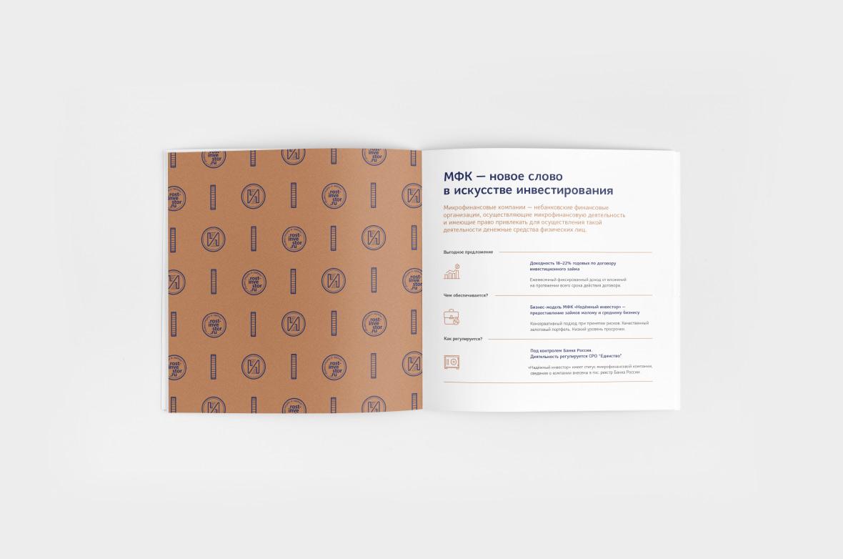 Дизайн и верстка многостраничного буклета для МФК Надёжный инвестор