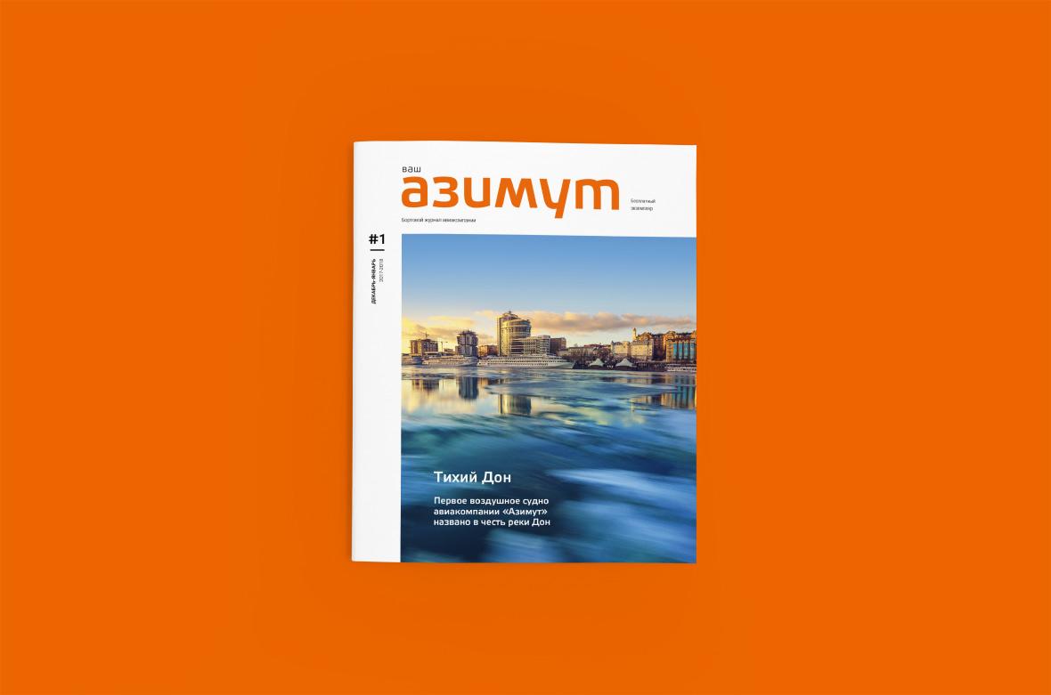 Журнал Ваш АЗИМУТ. Дизайн и верстка бортового журнала от Alex Koin Design