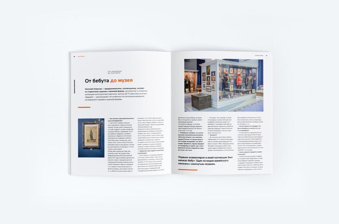 Дизайн и верстка бортового журнала «Ваш АЗИМУТ»