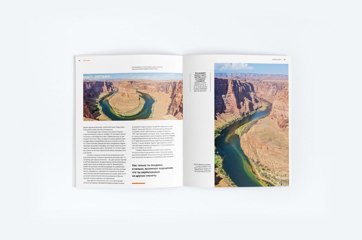 Журнал Ваш АЗИМУТ. Дизайн и верстка бортового журнала