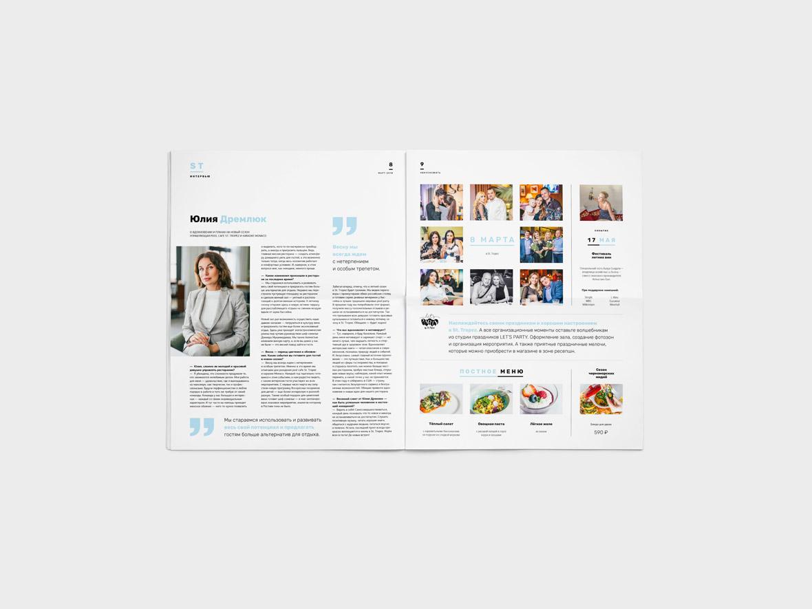 Газета ВКУСНОЖИТЬ. Дизайн и верстка от Alex Koin Design