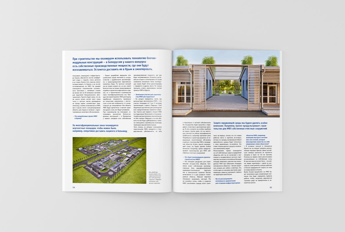 Журнал «Деловой Крым». Дизайн и верстка от Alex Koin Design