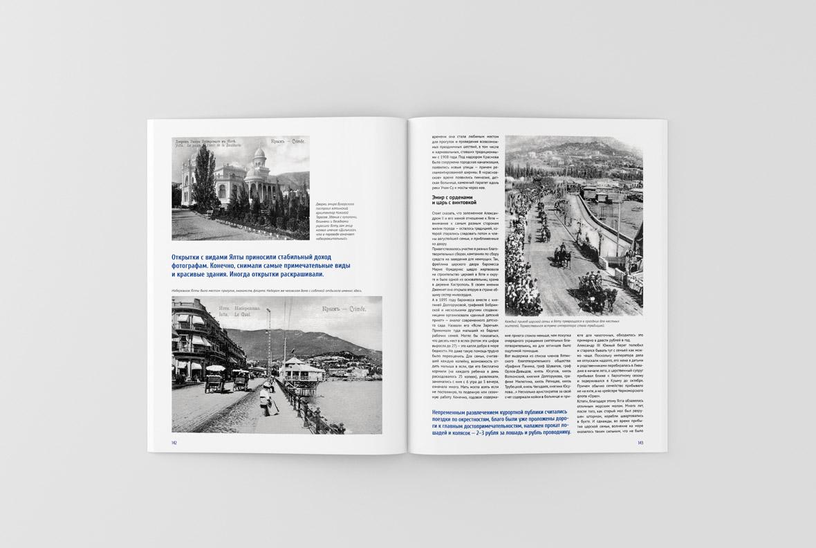 Дизайн и верстка. Журнал «Деловой Крым»