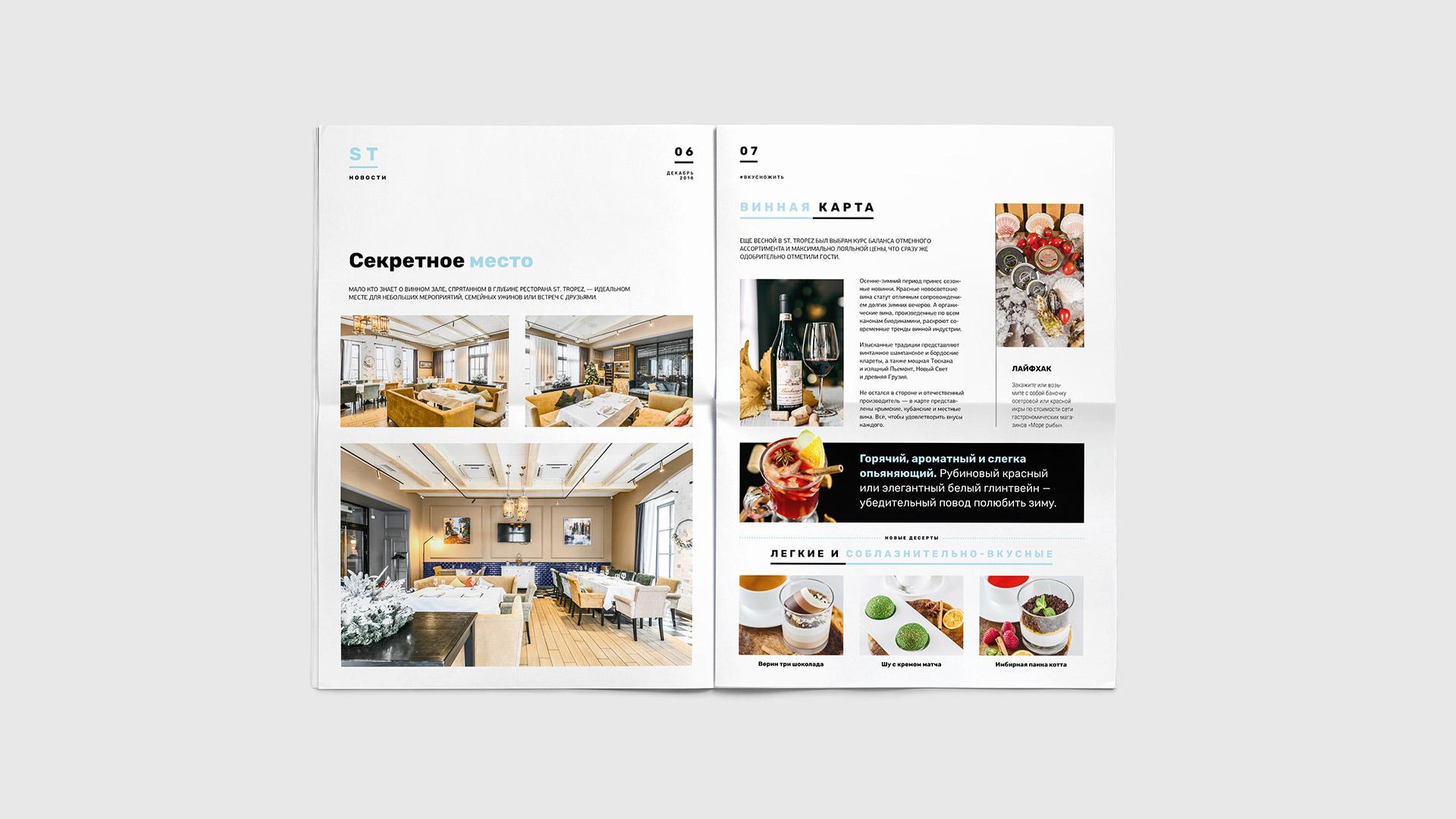 Газета #вкусножить. Концепция дизайн и верстка от Alex Koin Design